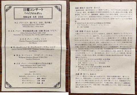 奏楽堂コンサート190623.jpg