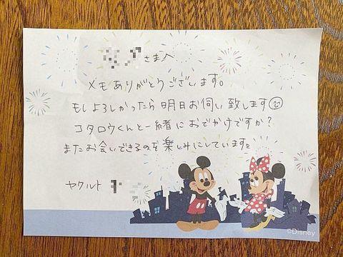 ヤクルトおねいさんからの手紙.jpg